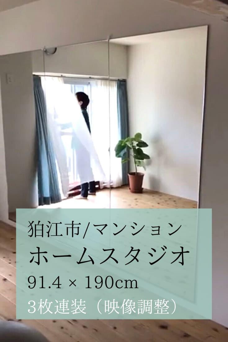 【施工事例】東京狛江市/オーダーミラー連装/ホームトレーニング