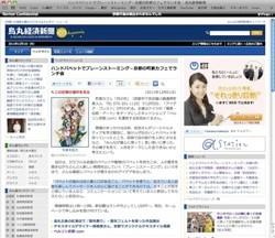 メディア掲載,烏丸経済新聞