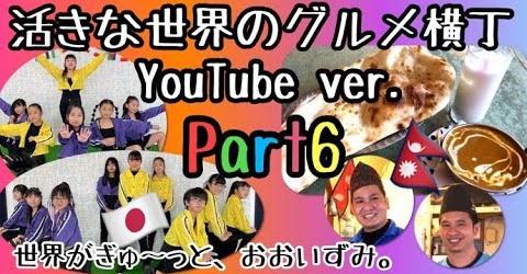 YouTube配信!!
