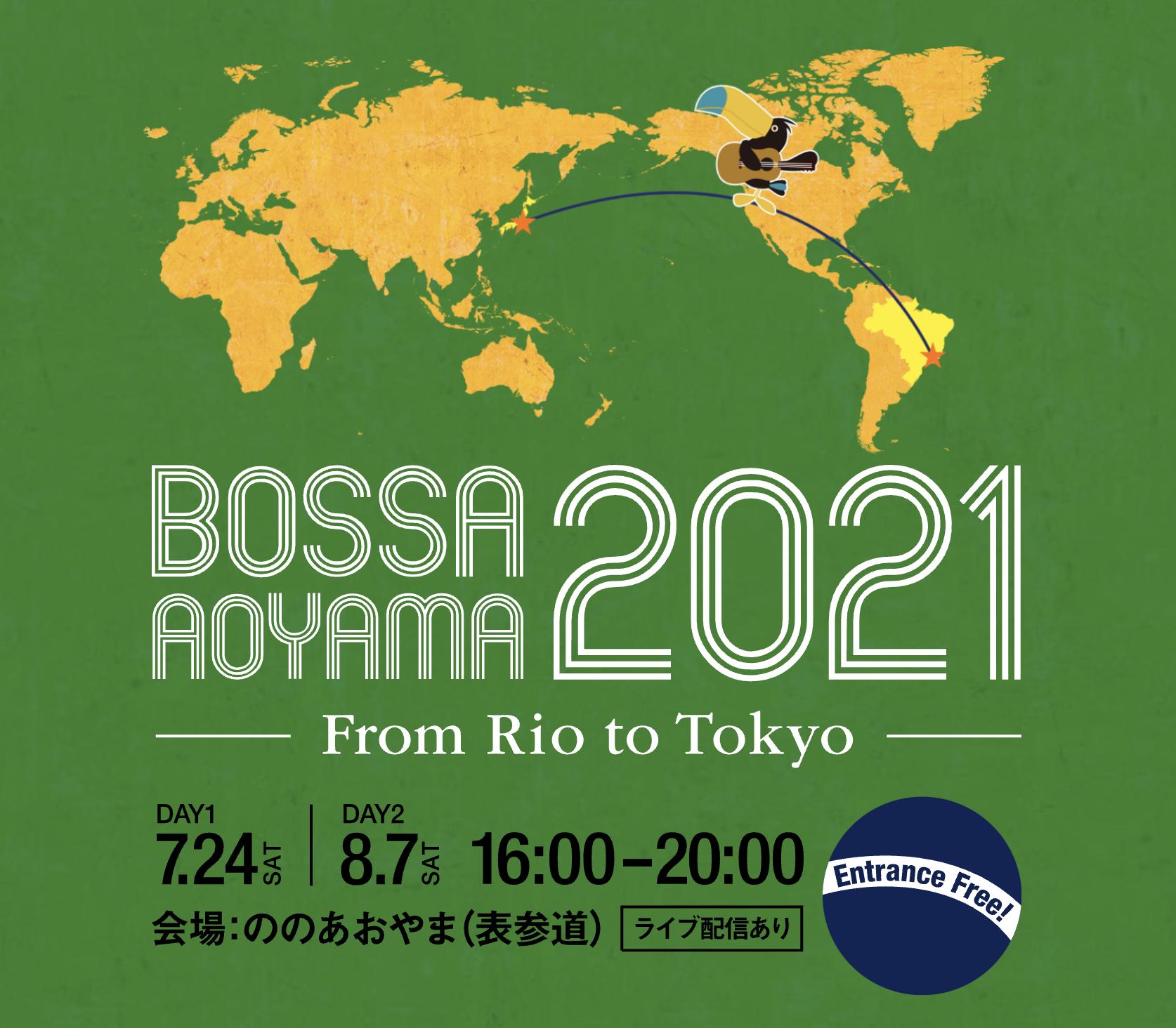 2021年7月24日(土) BOSSA AOYAMA