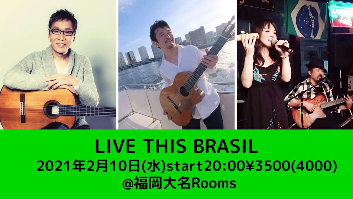 2月10日(水)福岡大名 Rooms(配信あり)