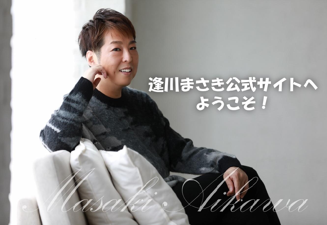 ホーム - aikawa-masaki ページ!