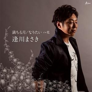 10thシングル 2019年9月11日発売