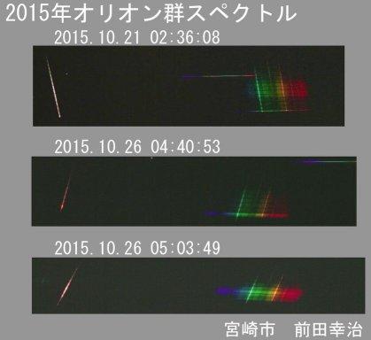 12月号表紙 オリオン群のスペクトル by 前田幸治