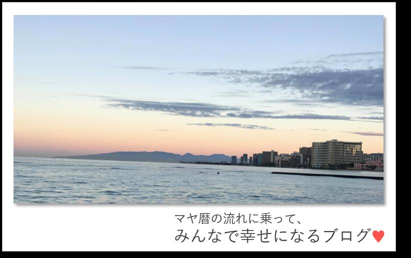 北海道札幌市でマヤ暦アドバイザーとして活動している佐藤ゆきこの「マヤ暦の流れに乗って、みんなで幸せになるブログ」をお届けします