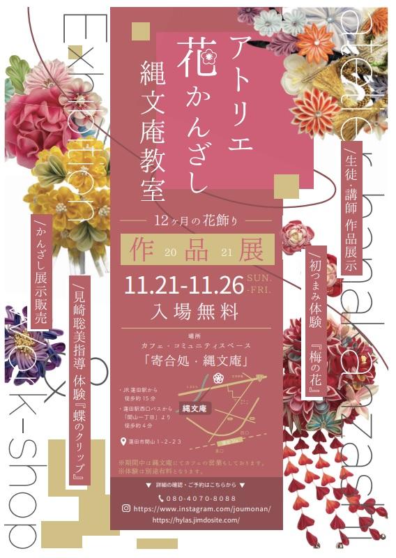 2021年11月21日~26日の日程で、埼玉県蓮田市にあるカフェ縄文庵にて「つまみかんざし教室作品展」を行います。