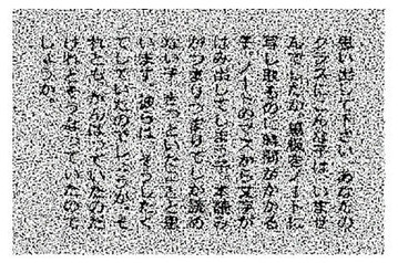 例4-点描画に見える文章
