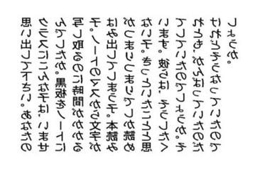 例2-鏡文字で映る文章
