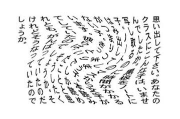 例5-ゆがんで見える文章