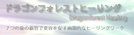 ドラゴンフォレストヒーリング