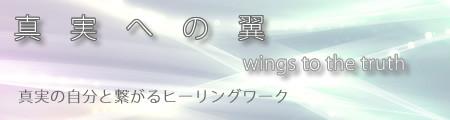 真実への翼