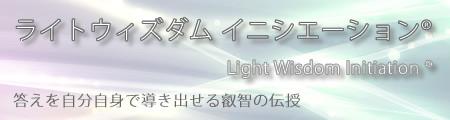ライトウィズダム イニシエーション イメージ