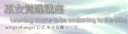 wings of angel 公式 巫女(巫覡)覚醒講座はこちらから