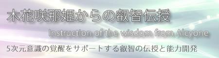 木花咲那姫の叡智による能力開発
