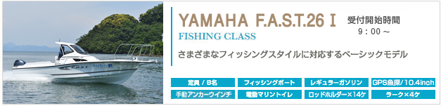 YAHAMA FAST26 Ⅰ