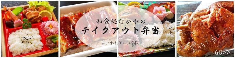 和食処なかやのテイクアウト弁当