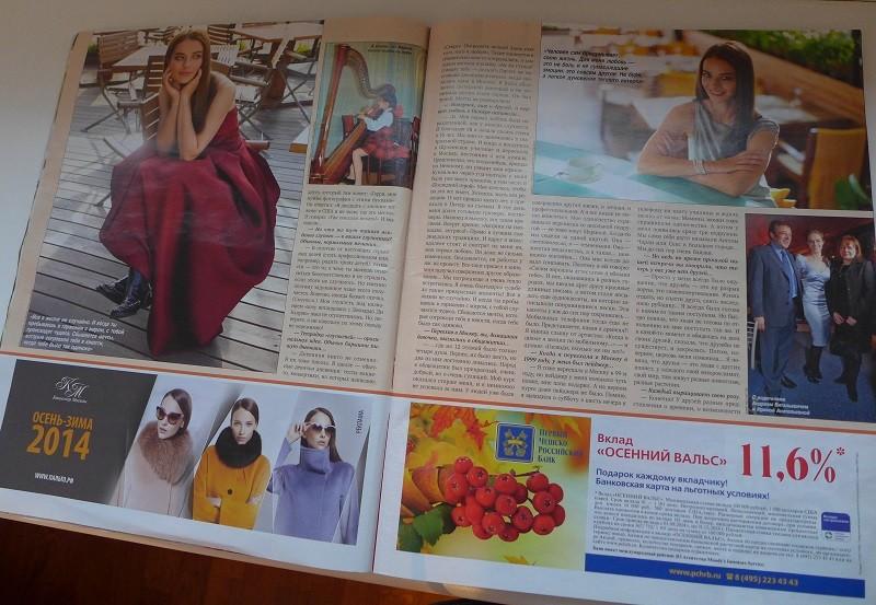 """""""7 DAYS""""という、1週間のテレビ番組を紹介する雑誌。今回は表紙もマリーナ・アレクサンドローワで、特集記事も彼女について書かれています。"""