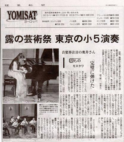 ①読売新聞欧州版に載った、 ボリショイ劇場でのコンサート評