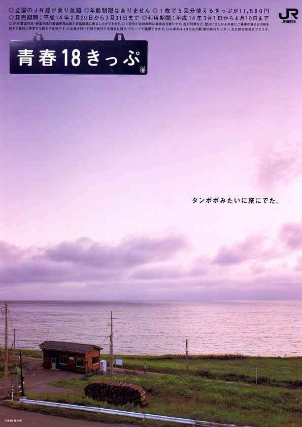 タンポポみたいに旅にでた。(2004)
