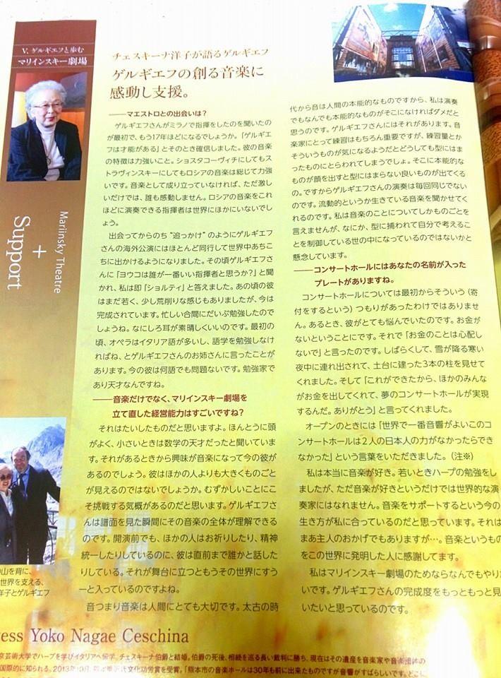 アエロフロートの機内誌「オーロラ」で紹介されたチェスキーナさん