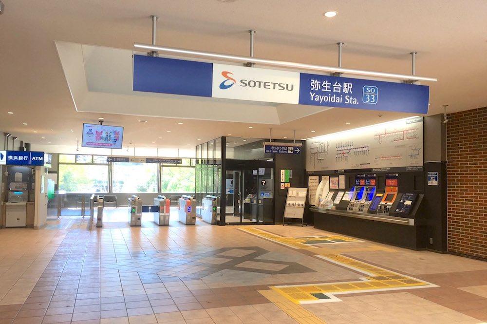 ①相鉄線弥生台駅で下車。