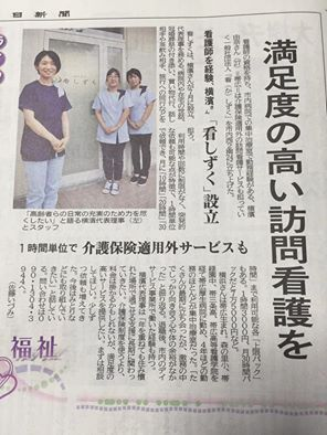 20160914tokachimainichishinbun