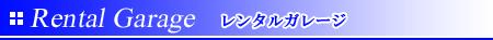 岡山国際サーキット レンタルガレ-ジ(月極めガレージ・貸しガレージ・車庫)