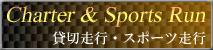 貸切走行・スポーツ走行