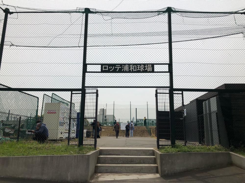 ロッテ浦和球場