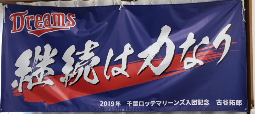 2019/03/31 千葉ロッテマリーンズ古谷拓郎選手より横断幕が寄贈されました。