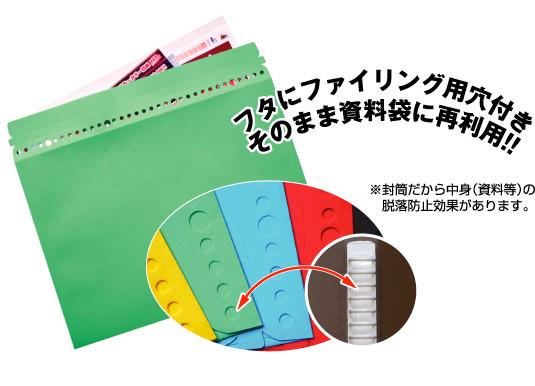ヨコ開き封筒「横はいり」ファイル型