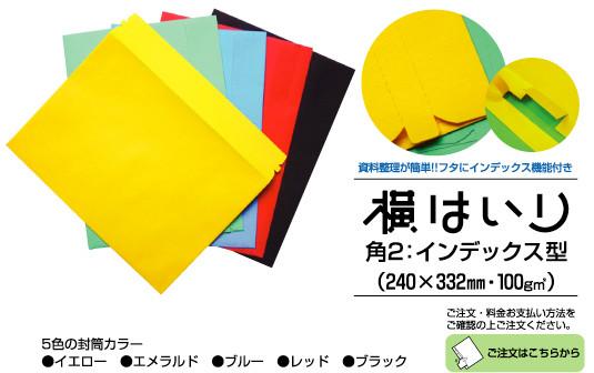 角2ヨコ開き封筒「横はいり」インデックス型