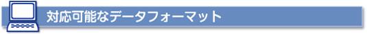 対応可能なデータフォーマット