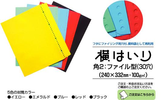 角2ヨコ開き封筒「横はいり」ファイル型