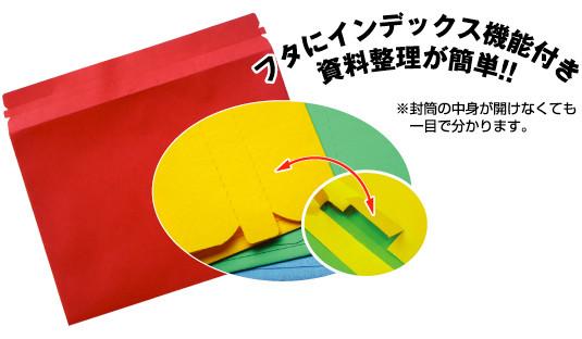 ヨコ開き封筒「横はいり」インデックス型