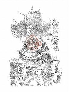 都下檜原村の九頭龍神社のお姿