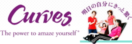 戸田市の女性専用30分健康体操 カーブス