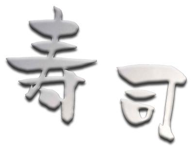 寿司,八街市,伊勢家,うまいのも処,各種ご会合,集いの席,予約,マイクロバス,お食事