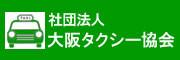 大阪タクシー協会様のホームページ