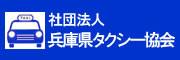 兵庫県タクシー協会様のホームページ