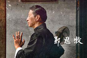 Samuel Kwok Wing Chun 2