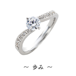 婚約指輪8