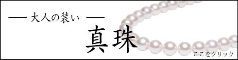 長崎諫早の真珠