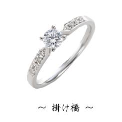 婚約指輪7