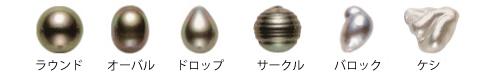 黒蝶真珠カタチ