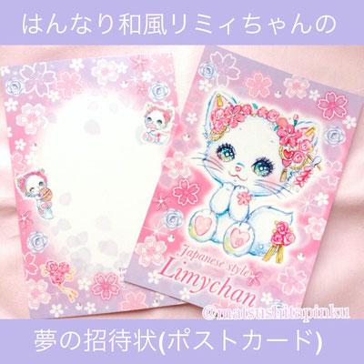 「夢の招待状(ポストカード)白猫和風リミィちゃん」