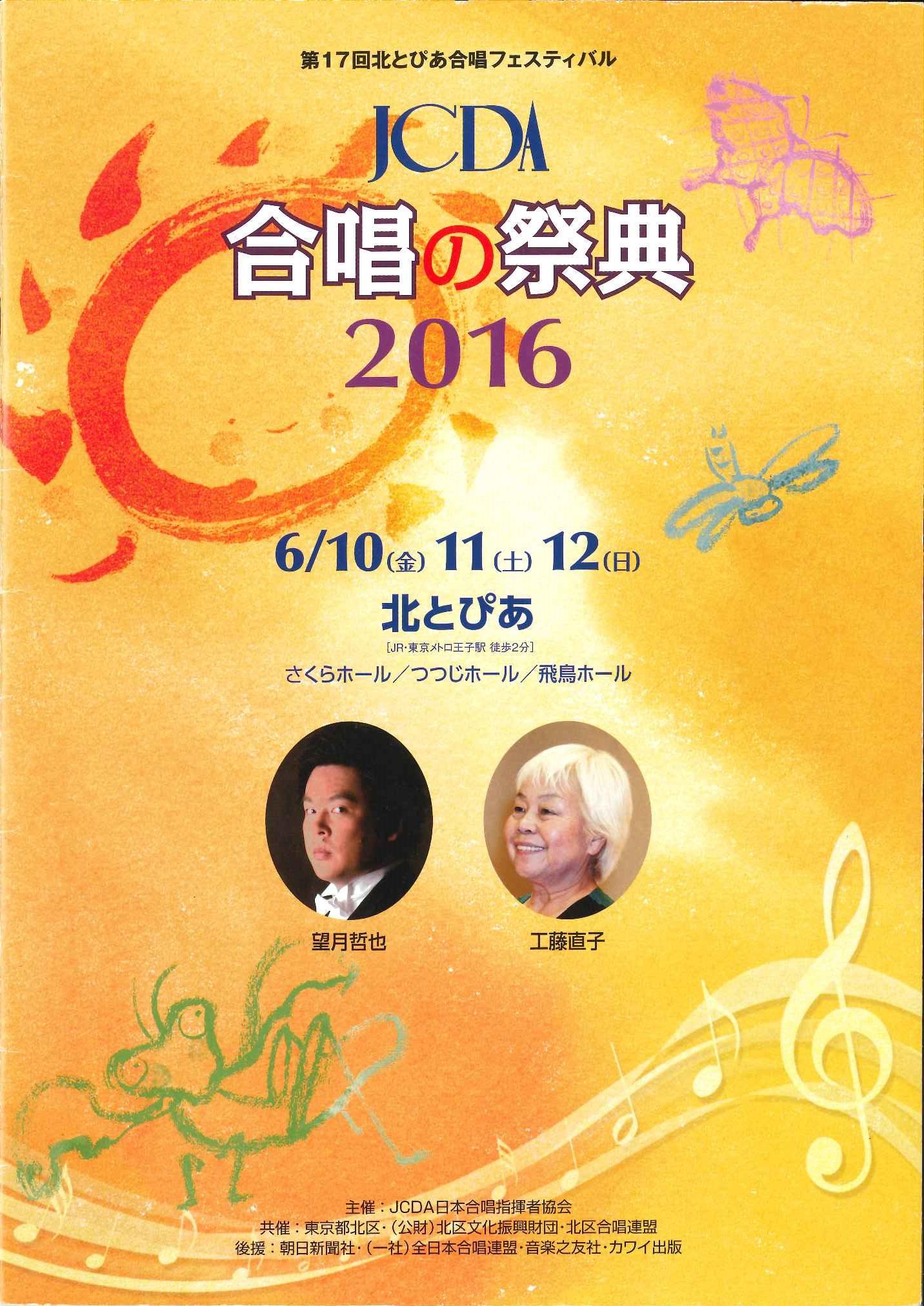 第17回北とぴあ合唱フェスティバル