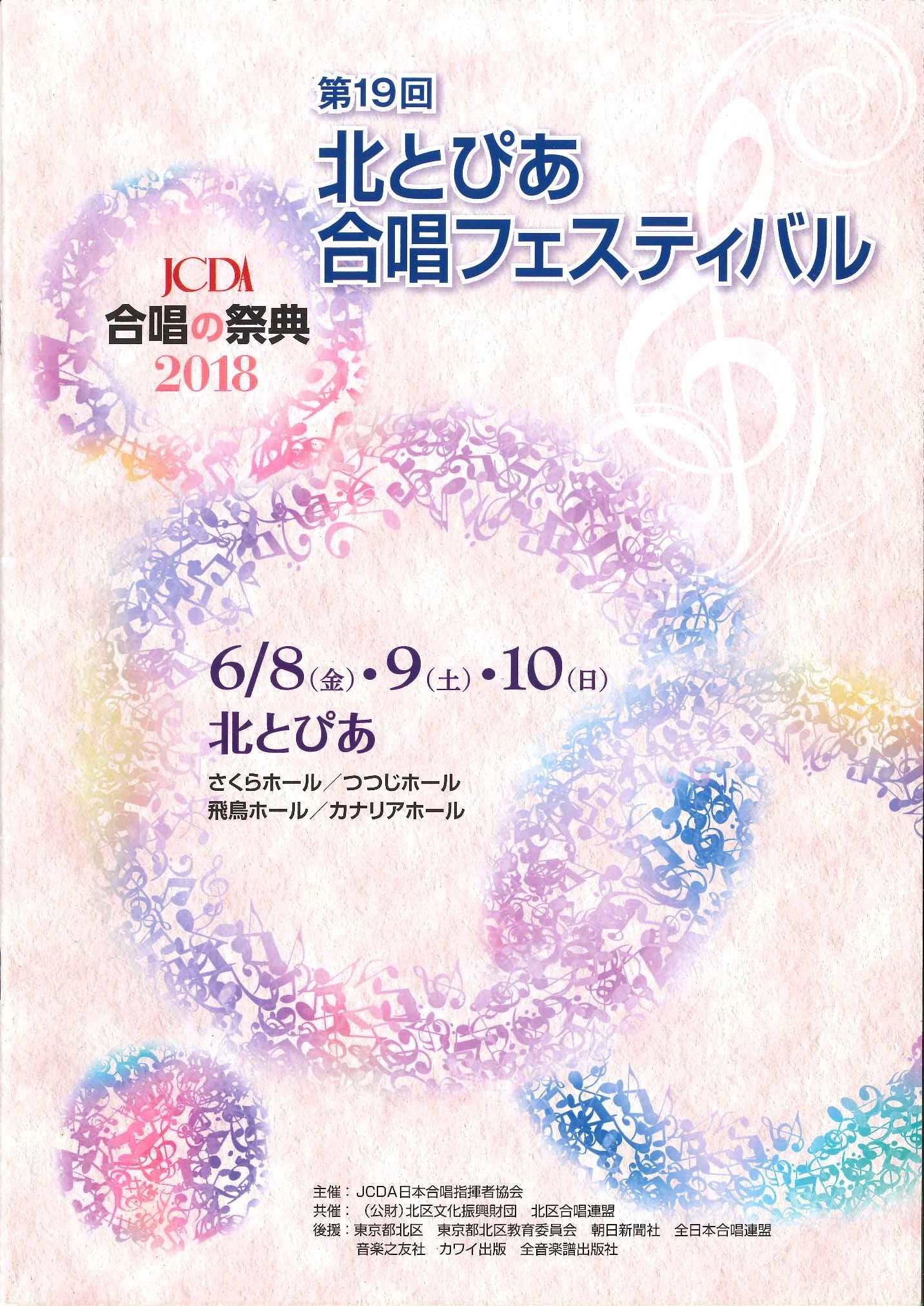 第19回北とぴあ合唱フェスティバル