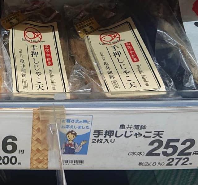 フジグラン北宇和島店で手押しじゃこ天も販売スタート