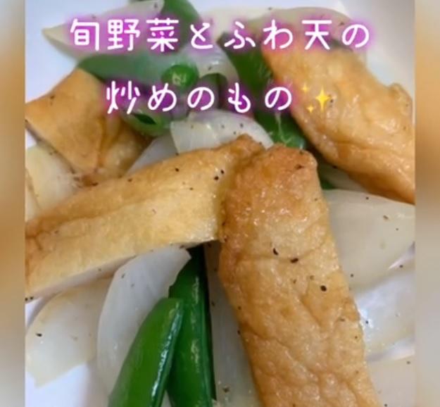 【旬の野菜とふわ天の炒め物✨】 スナップエンドウと新玉ねぎとふわ天をささっと炒めて出来上がり